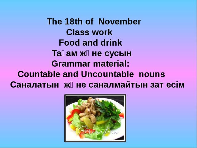 The 18th of November Class work Food and drink Тағам және сусын Grammar mate...