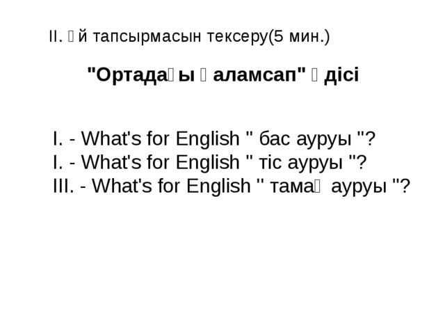 I. - What's for English '' бас ауруы ''? I. - What's for English '' тіс ауру...
