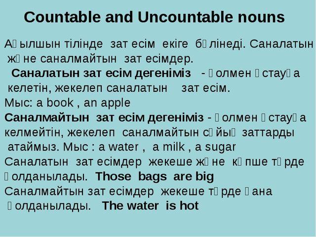 Countable and Uncountable nouns Ағылшын тілінде зат есім екіге бөлінеді. Сан...
