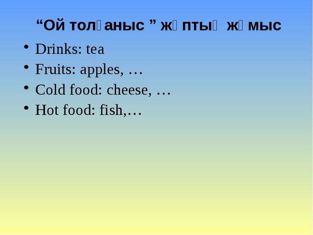 "Drinks: tea Fruits: apples, … Cold food: cheese, … Hot food: fish,… ""Ой толғ..."