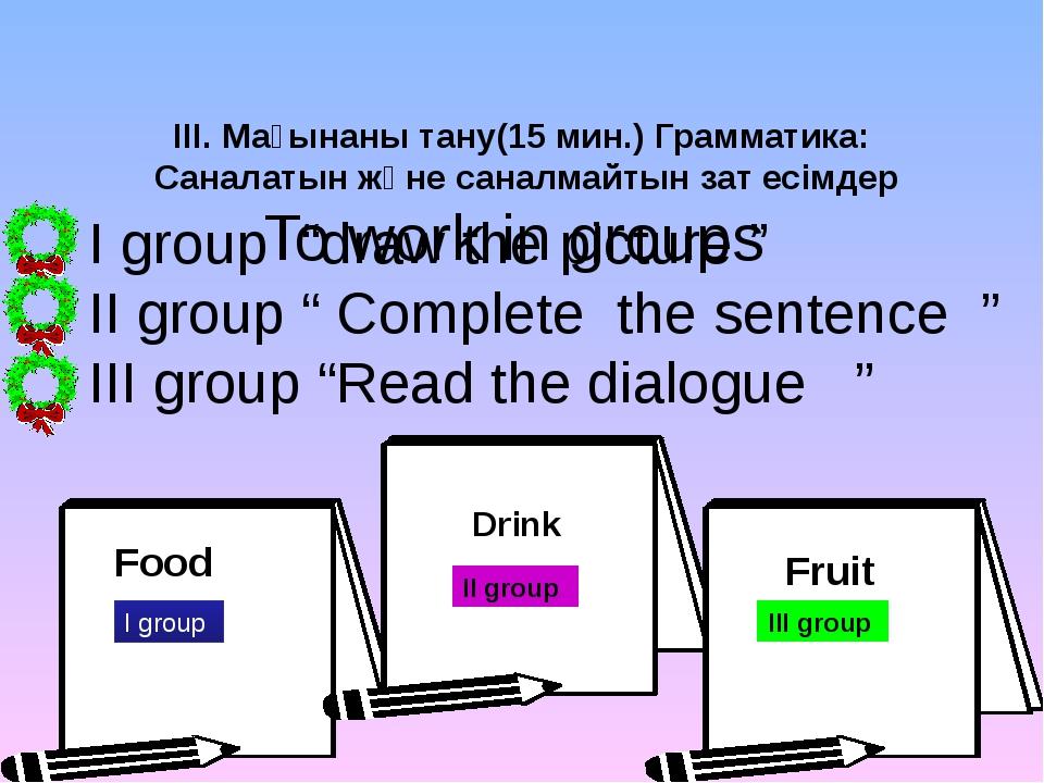 III. Мағынаны тану(15 мин.) Грамматика: Саналатын және саналмайтын зат есімд...