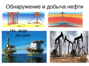 Обнаружение и добыча нефти На воде на суше