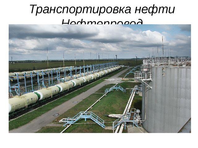 Транспортировка нефти Нефтепровод
