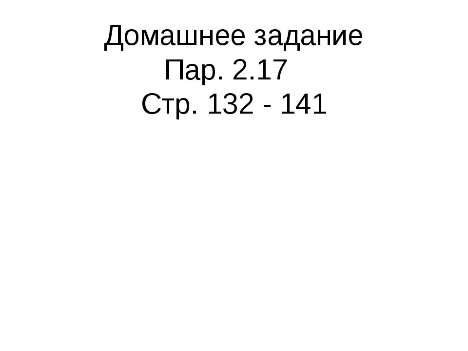 Домашнее задание Пар. 2.17 Стр. 132 - 141