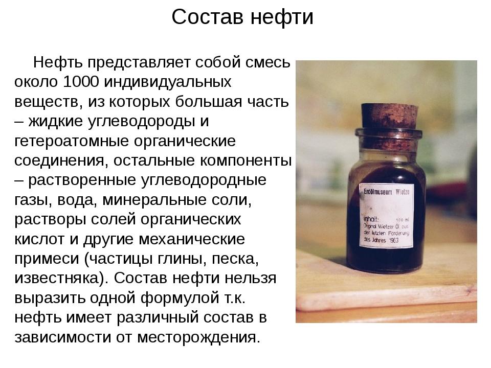 Состав нефти Нефть представляет собой смесь около 1000 индивидуальных веществ...