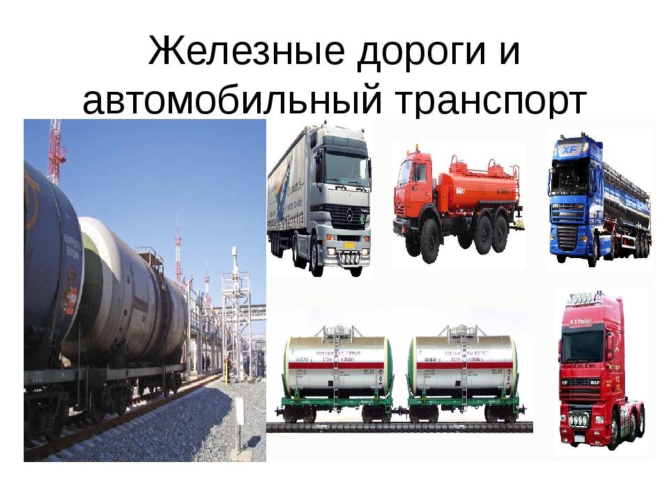 Железные дороги и автомобильный транспорт