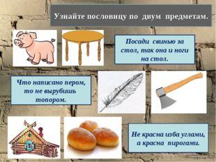Узнайте пословицу по двум предметам. Посади свинью за стол, так она и ноги на