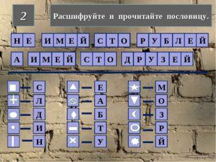 2 Расшифруйте и прочитайте пословицу. С Л Д И Н Е А Б Т У М О З Р Й Н Е И И М