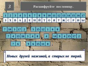 3 Расшифруйте пословицу. 1 2 3 4 17 16 15 14 13 12 11 10 9 8 7 6 5 З Х В А Д