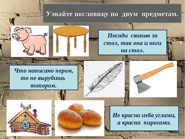 Узнайте пословицу по двум предметам. Посади свинью за стол, так она и ноги на...