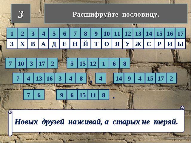 3 Расшифруйте пословицу. 1 2 3 4 17 16 15 14 13 12 11 10 9 8 7 6 5 З Х В А Д...