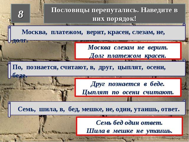 8 Пословицы перепутались. Наведите в них порядок! Москва, платежом, верит, кр...