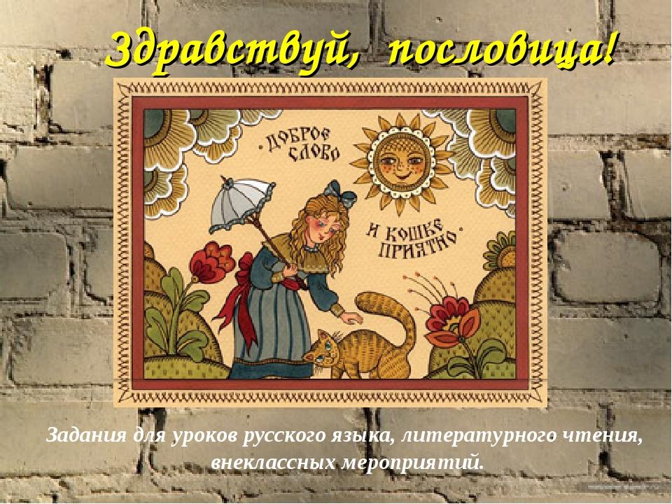 Здравствуй, пословица! Задания для уроков русского языка, литературного чтени...