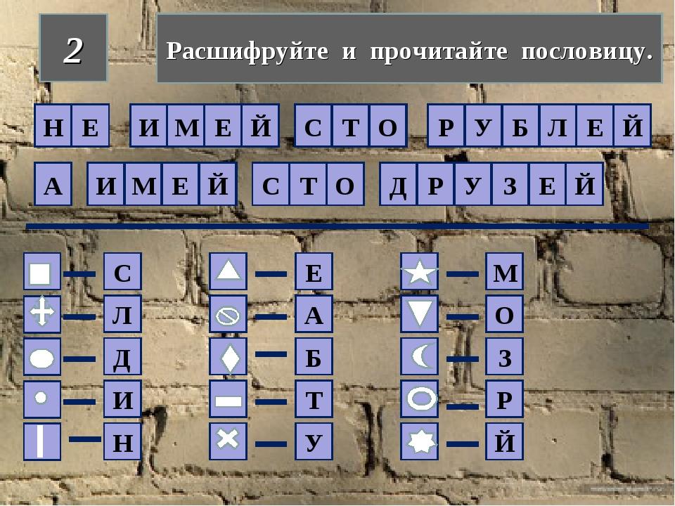 2 Расшифруйте и прочитайте пословицу. С Л Д И Н Е А Б Т У М О З Р Й Н Е И И М...