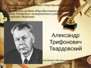 Александр Трифонович Твардовский Выполнила обучающаяся 9 класса Осина Екатери