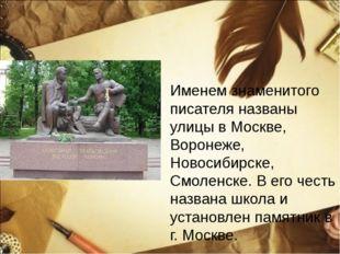 Именем знаменитого писателя названы улицы в Москве, Воронеже, Новосибирске, С