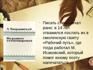 Писать стихи начал рано: в 14 лет отважился послать их в смоленскую газету «Р