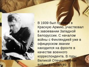В 1939 был призван в Красную Армию, участвовал в завоевании Западной Белорусс