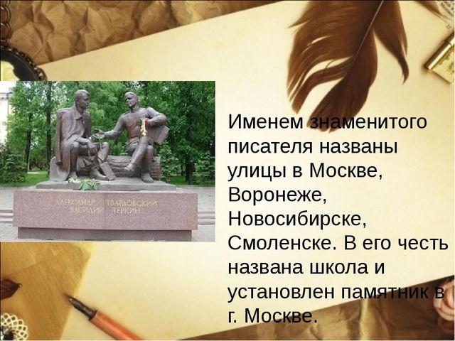 Именем знаменитого писателя названы улицы в Москве, Воронеже, Новосибирске, С...