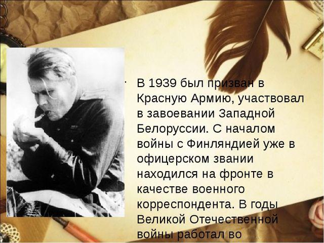 В 1939 был призван в Красную Армию, участвовал в завоевании Западной Белорусс...