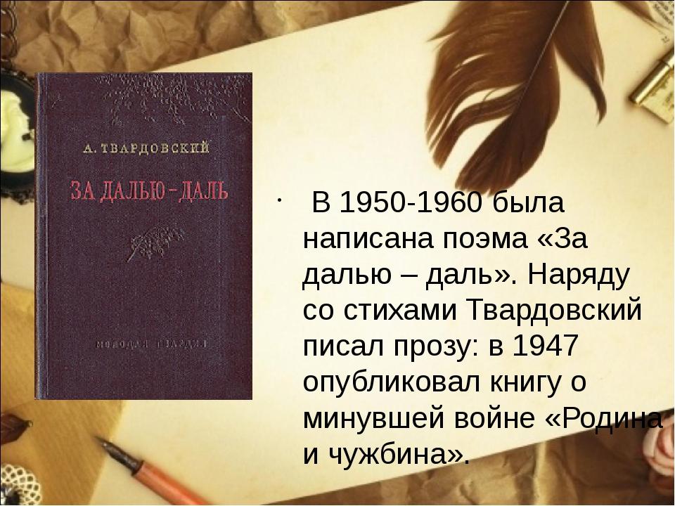 В 1950-1960 была написана поэма «За далью – даль». Наряду со стихами Твардов...