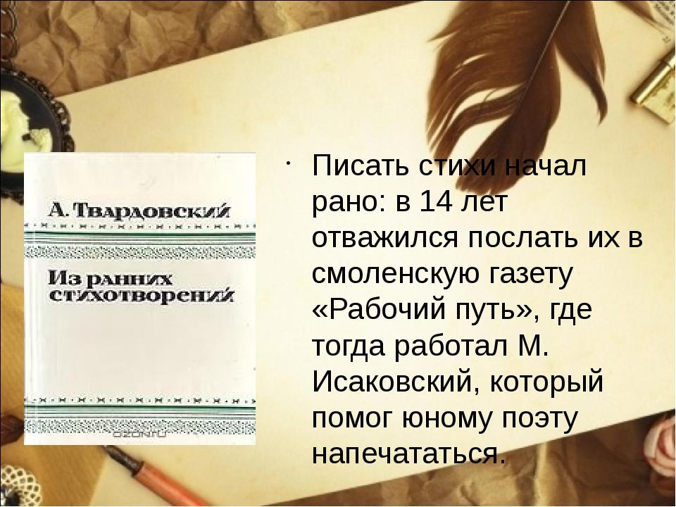 Писать стихи начал рано: в 14 лет отважился послать их в смоленскую газету «Р...