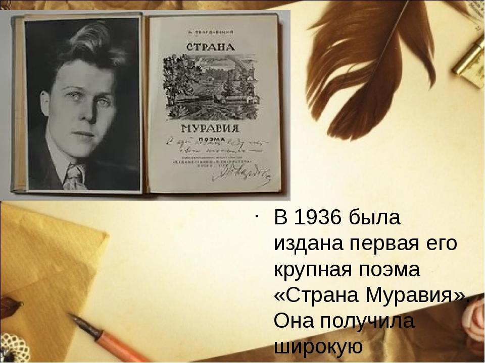 В 1936 была издана первая его крупная поэма «Страна Муравия». Она получила ши...