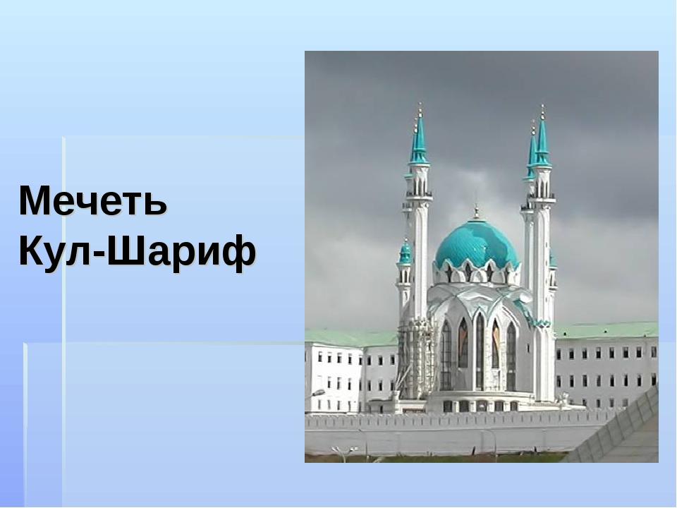 Мечеть Кул-Шариф