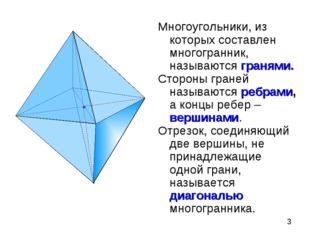Многоугольники, из которых составлен многогранник, называются гранями. Сторон