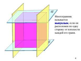 Многогранник называется выпуклым, если он расположен по одну сторону от плоск