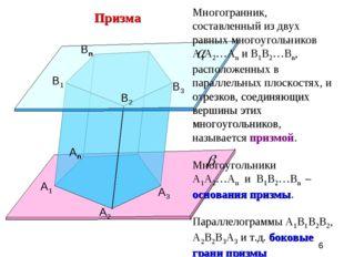 Призма А1 А2 Аn B1 B2 Bn B3 А3 Многогранник, составленный из двух равных мног