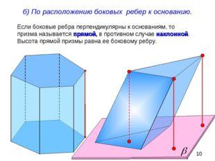 Если боковые ребра перпендикулярны к основаниям, то призма называется прямой,