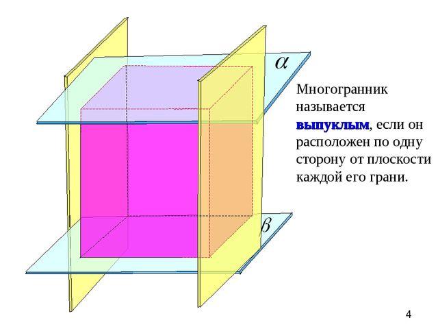 Многогранник называется выпуклым, если он расположен по одну сторону от плоск...