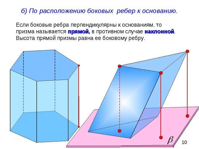 Если боковые ребра перпендикулярны к основаниям, то призма называется прямой,...