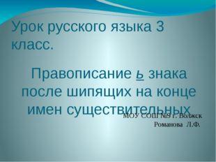 Правописание ь знака после шипящих на конце имен существительных Урок русског