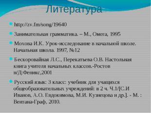 Литература http://zv.fm/song/19640 Занимательная грамматика. – М., Омега, 199