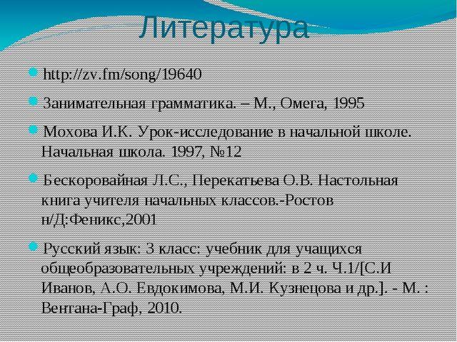 Литература http://zv.fm/song/19640 Занимательная грамматика. – М., Омега, 199...