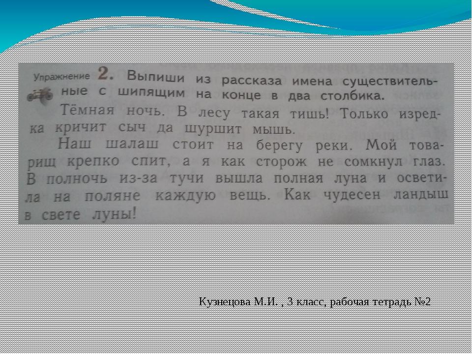 Кузнецова М.И. , 3 класс, рабочая тетрадь №2