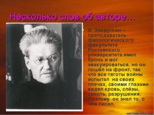 Несколько слов об авторе… В. Закруткин – преподаватель филологического факуль