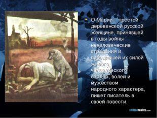 О Марии – простой деревенской русской женщине, принявшей в годы войны нечелов