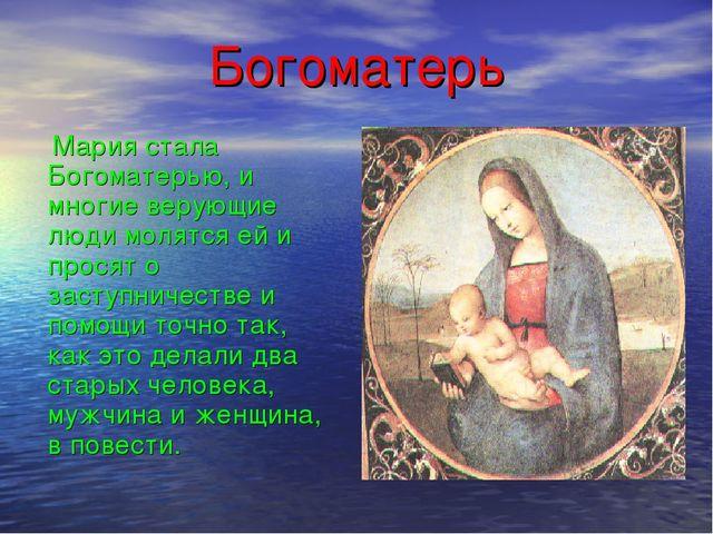 Богоматерь Мария стала Богоматерью, и многие верующие люди молятся ей и прося...