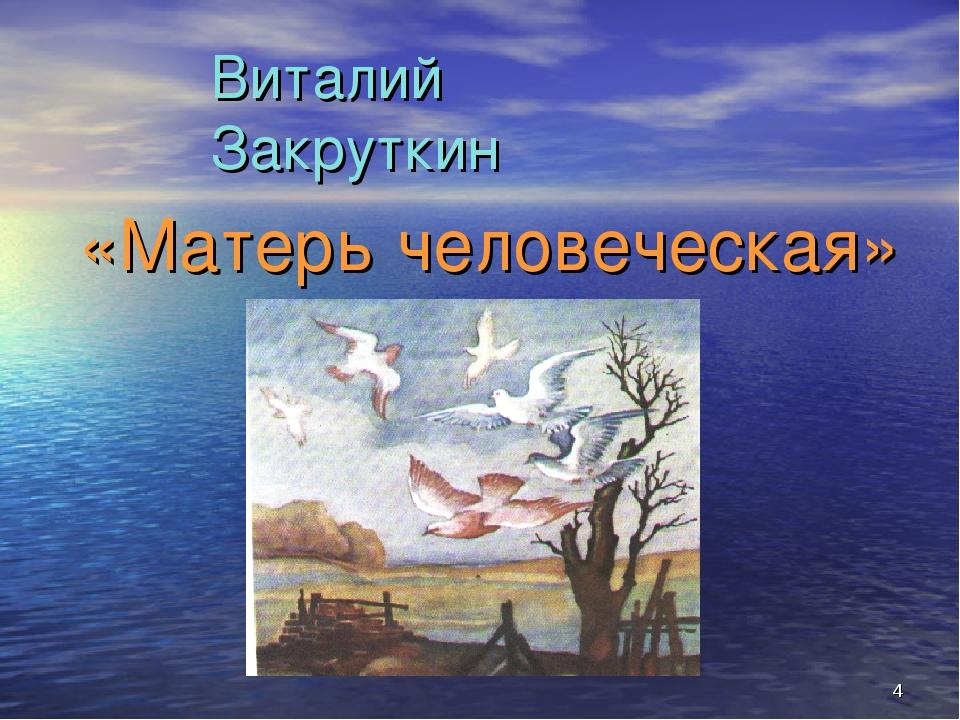 * Виталий Закруткин «Матерь человеческая»
