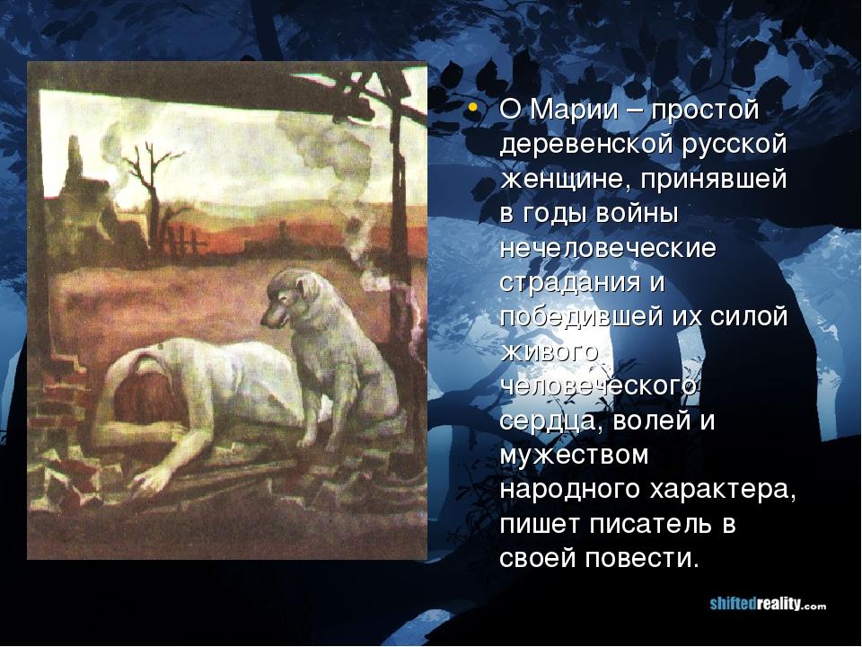 О Марии – простой деревенской русской женщине, принявшей в годы войны нечелов...