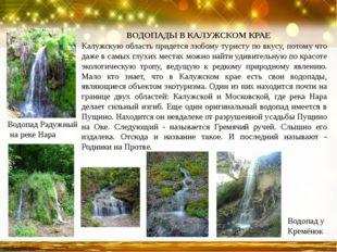 Калужскую область придется любому туристу по вкусу, потому что даже в самых г