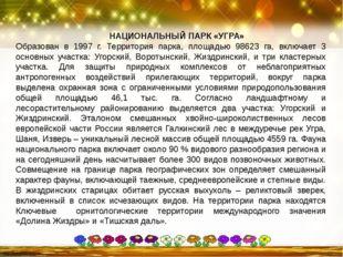 НАЦИОНАЛЬНЫЙ ПАРК «УГРА» Образован в 1997 г. Территория парка, площадью 9862