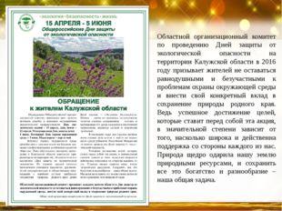 Областной организационный комитет по проведению Дней защиты от экологической
