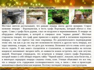 КОЛЬЦОВСКИЕ ПЕЩЕРЫ Местные жители рассказывают, что раньше пещера имела друго