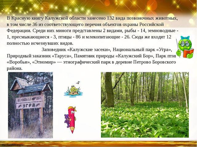В Красную книгу Калужской области занесено 132 вида позвоночных животных, в т...