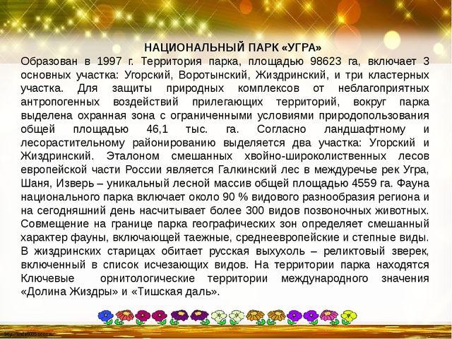 НАЦИОНАЛЬНЫЙ ПАРК «УГРА» Образован в 1997 г. Территория парка, площадью 9862...