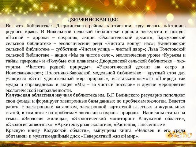 ДЗЕРЖИНСКАЯ ЦБС Во всех библиотеках Дзержинского района в отчетном году вела...